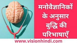 मनोवैज्ञानिको के अनुसार बुध्दि की परिभाषाएँ Definition Of Intelligence In Hindi