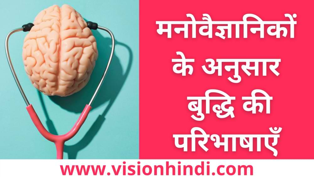 Definition Of Intelligence In Hindi
