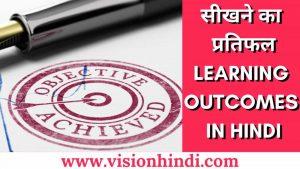 सीखने के प्रतिफल Learning Outcomes In Hindi