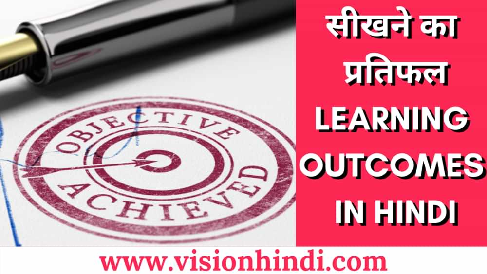 Learning Outcomes In Hindi
