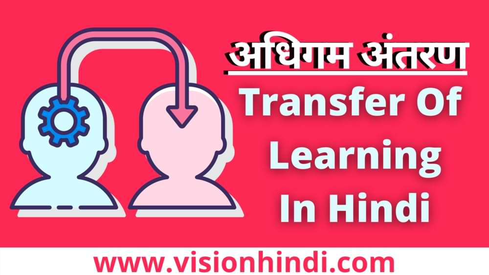 Transfer-of-learning-in-hindi