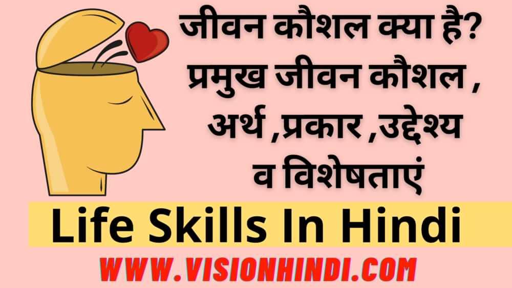 जीवन कौशल क्या है? 10 प्रमुख जीवन कौशल (Life Skill In Hindi)