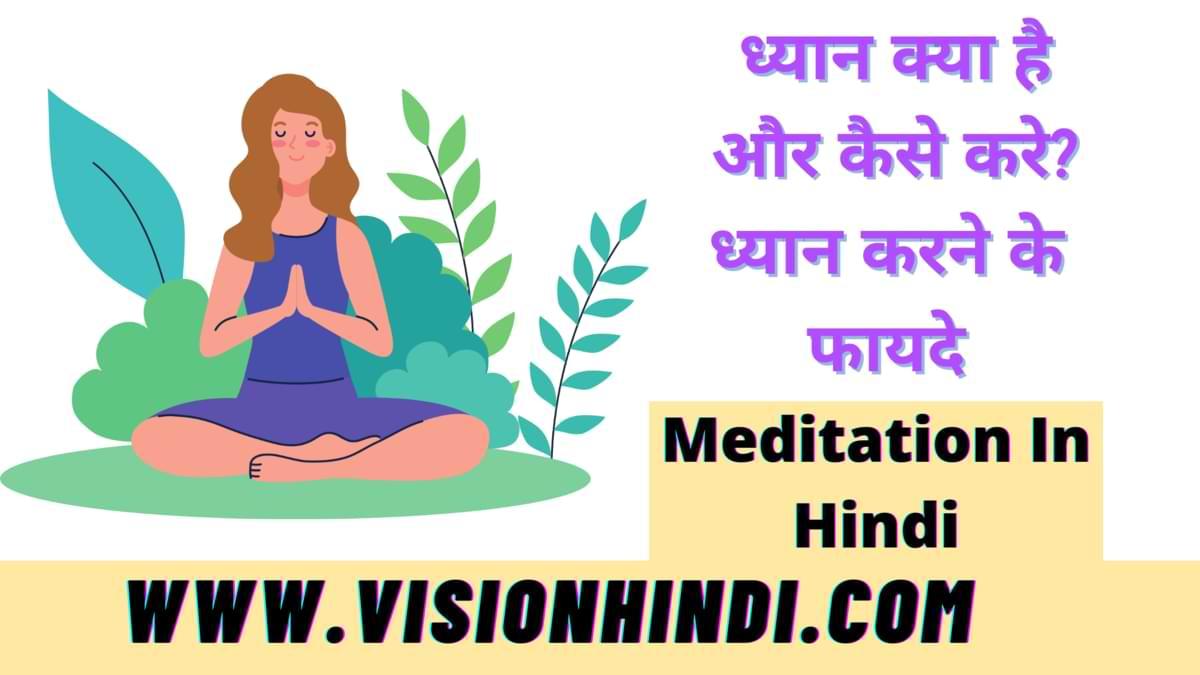 ध्यान क्या है और कैसे करे? ध्यान करने के फायदे - Meditation In Hindi