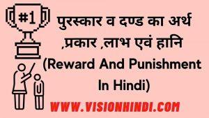 पुरस्कार व दण्ड का अर्थ ,प्रकार ,लाभ एवं हानि (Reward And Punishment In Hindi)