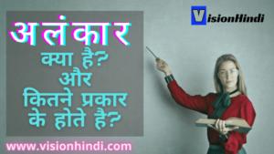 अलंकार Alankar In Hindi – परिभाषा ,3 प्रकार व उदाहरण