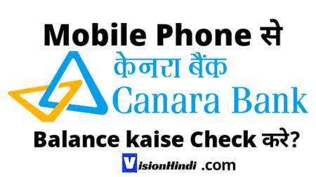canara bank balance check kaise kare?
