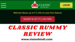 Classic Rummy Review – रम्मी खेले या नही ?