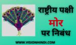 राष्ट्रीय पक्षी मोर पर निबंध (Essay On National Bird Peacock In Hindi)