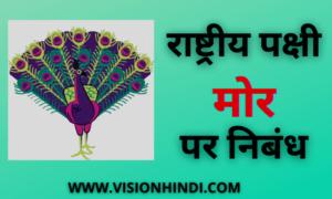 राष्ट्रीय पक्षी मोर पर निबंध Essay On National Bird Peacock In Hindi