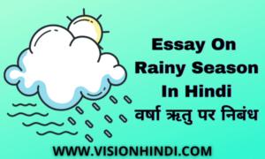 Essay On Rainy Season In Hindi वर्षा ऋतु पर निबंध