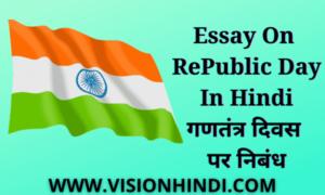 गणतंत्र दिवस पर निबंध Essay On Republic Day In Hindi 2021