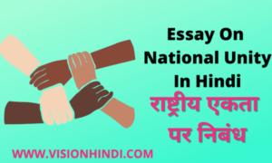 राष्ट्रीय एकता पर निबंध Essay On National Unity In Hindi