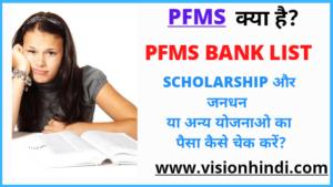 Pfms Kya Hai? जाने Full Form, छात्रवृत्ति 2021 , बैंक लिस्ट  की जानकारी