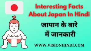 40 Amazing Facts About Japan In Hindi जापान की जानकारी