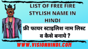 फ्री फायर स्टाइलिश नाम लिस्ट 500 Free Fire Stylish Name In Hindi