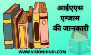 आईएएस एग्जाम की जानकारी 2021। IAS Exam Ki Jankari In Hindi