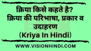 क्रिया क्या है? परिभाषा ,प्रकार ,उदाहरण Kriya In Hindi