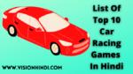 कार रेसिंग गेम्स डाउनलोड
