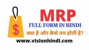 MRP FULL FORM IN HINDI -क्या है और कैसे तय होती है?
