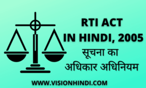 RTI Act In Hindi 2005 – सूचना का अधिकार अधिनियम क्या है?