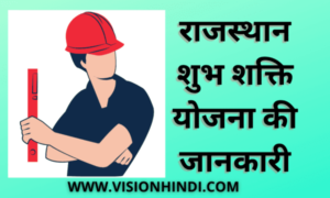 राजस्थान शुभ शक्ति योजना 2021 की जानकारी