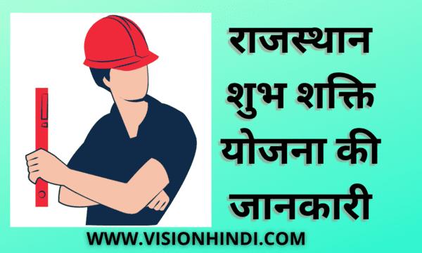 राजस्थान शुभ शक्ति योजना