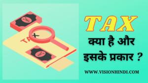टैक्स / कर क्या है ? कितने प्रकार के होते है? Tax In Hindi