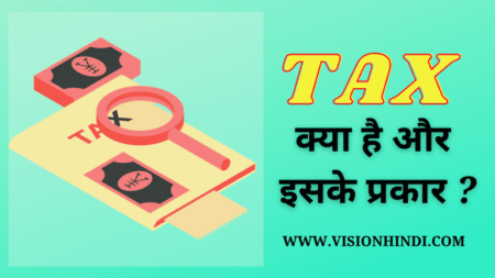 Tax In hindi
