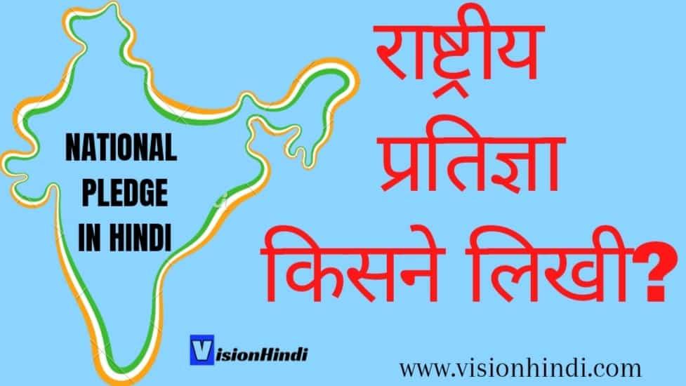 pratigya in hindi